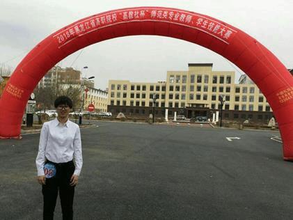 数教16级学生苗莹在2018年全省师范类学生技能大赛中获二等奖